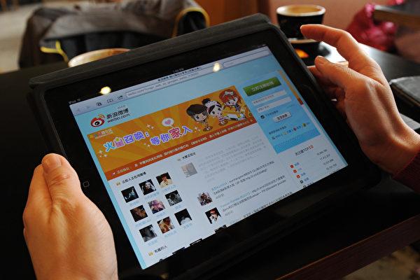 中共加強網控 新浪微博等6網站被令限期整改