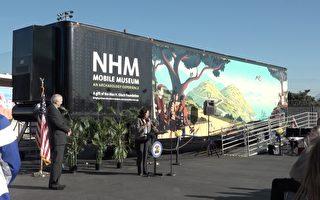 洛杉矶移动博物馆现身圣谷小学