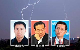 苏树林(中)、卢恩光(左)、王银成(右)近日被检方提起公诉。(大纪元合成图)