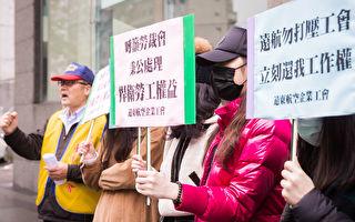 台劳动部审远航争议 远航工会劳动部前抗议