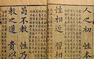 劉如:《三字經》讀書筆談(一)