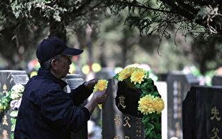 颜丹:中国死刑犯不能被家属收尸的背后