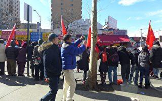紐約遊行中共買人舉血旗「蠶食美國」華人反感