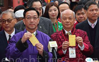 鄉議局主席劉業強為香港求得中籤
