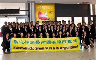 神韻抵達阿根廷 開啟南美洲巡演之旅