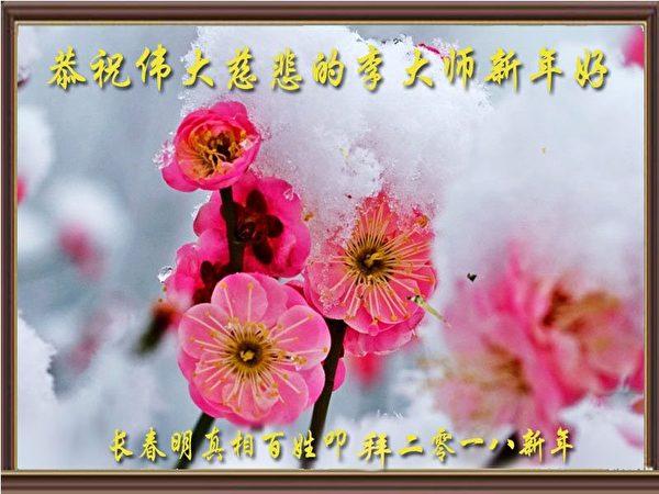 長春明真相的民眾祝福李洪志先生新年快樂。(明慧網)