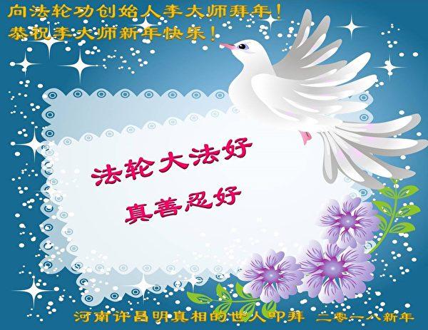 河南明真相的民眾祝福李洪志先生新年快樂。(明慧網)