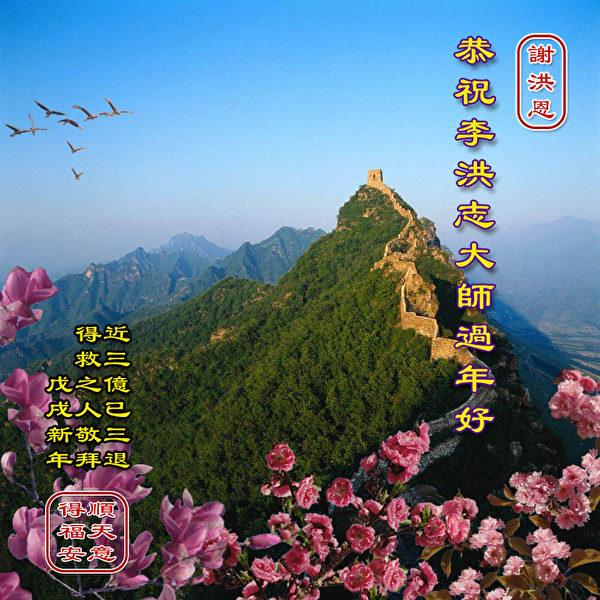 已「三退」、明真相的民眾祝福李洪志先生新年快樂!(明慧網)