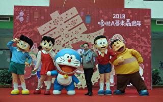 哆啦A梦全员出动  齐聚台湾灯会贺新年