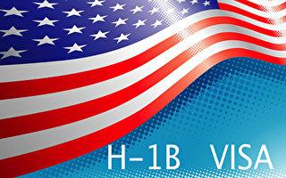 打擊H-1B濫用 美公布新規加重雇主責任