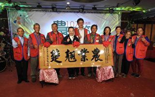 嘉義縣舉辦107年農民節慶祝大會