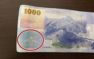 台币千元钞上这种植物 是台湾独有国宝