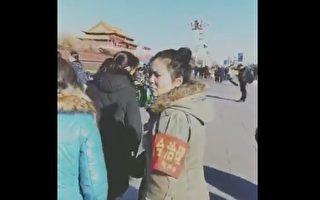 大批訪民進京至中南海「拜年」被關黑監獄