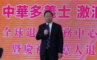 退黨中心晚會 人權律師:全人類都應支持退黨