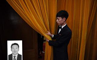 廣西前政協副主席劉君被立案審查