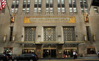 纽约地产疯传中共赔钱售华尔道夫酒店