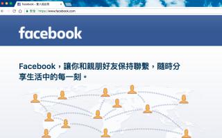 全球40億人上網 菲人最愛社群網站