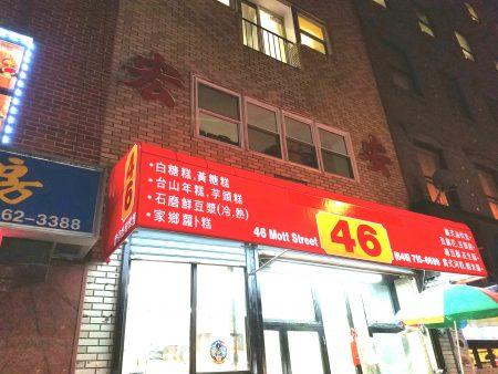 """""""宏安""""原址的新店被指侵权后已改中文名为""""46"""",英文名也已去除,图为勿街46号的新店。"""