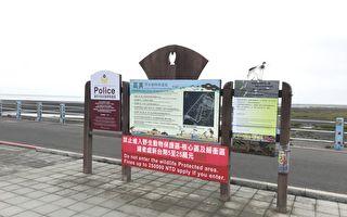 高美濕地國際化   雙語告示牌可QR CODE