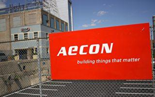 中共国企对Aecon收购案 加拿大将如何处理?