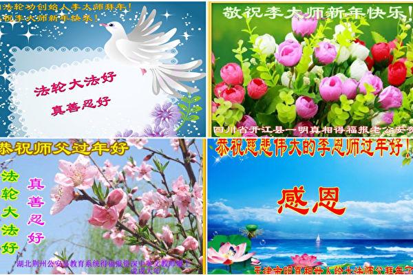 大陸各地民眾祝法輪功創始人李洪志先生新年快樂!並感謝李洪志先生把法輪功傳播給人類。圖為明慧網收到的大陸明真相民眾送給李洪志先生的新年賀卡。(明慧網/大紀元合成)