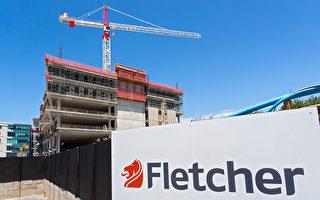 建筑巨头Fletcher上半年亏损3.22亿元