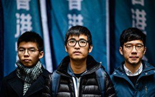【快讯】上诉成功 香港双学三子即时获释