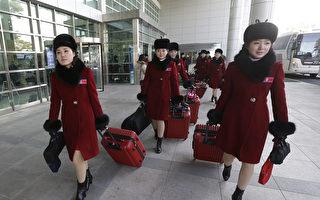 脫北者:朝鮮冬奧啦啦隊被迫當高官性奴