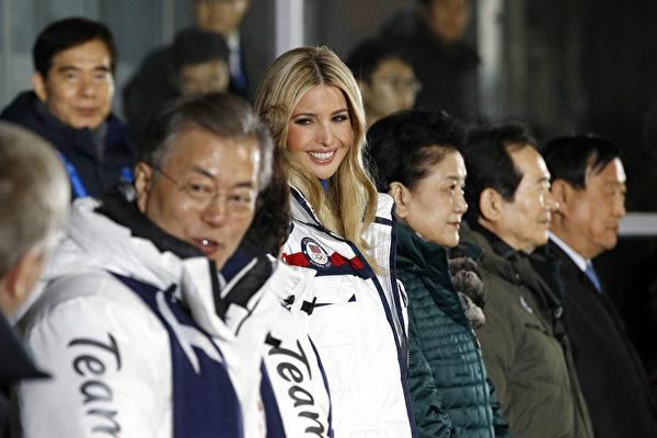 冬奥闭幕式上伊万卡没睬朝鲜特务头子
