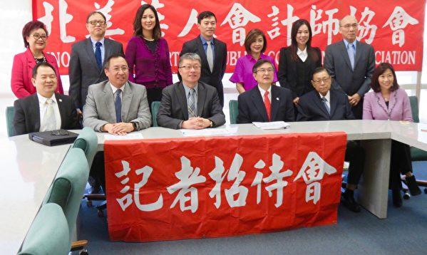 北美华人会计师协会周末解析川普税法