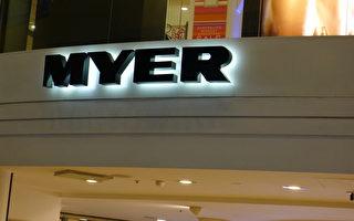 Myer销售业绩持续下滑 总裁辞职