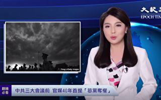 """【翻墙必看视频版】哪些高官企图""""篡党夺权"""""""