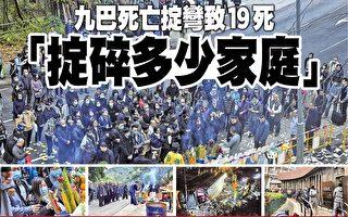 年關將至 香港大巴奪命車禍壓碎19個家庭