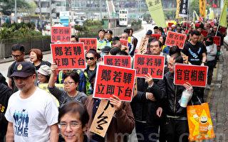 不满DQ周庭参选 上千港人游行促郑若骅下台