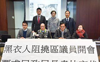 香港民主派區議員遭黑衣人阻開會 陳淑莊擬立會提質詢