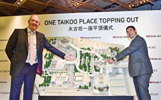 香港太古地产150亿元 打造东区甲级写字楼