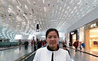 維權律師余文生妻兒赴港 被中共禁止出境