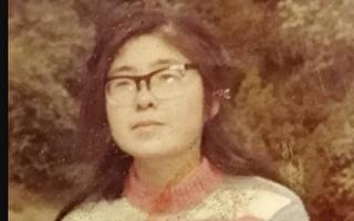 河北科大女教授被迫害致瘋 當局非法庭審未遂