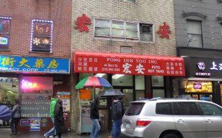 老「宏安」店名被冒  新店:招牌改為「46」