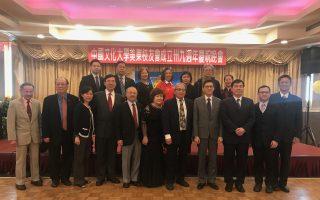 中国文化大学美东校友会庆39周年
