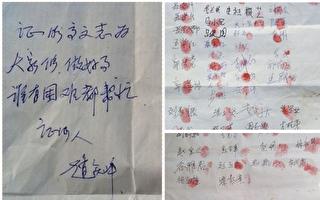 控告江泽民 好人遭冤判 150多村民营救