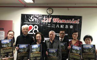纪念二二八 台湾会馆办音乐会吃鱿鱼粥