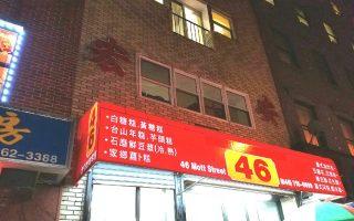 宏安店名之爭 雙方談妥 新店中英名均用「46」