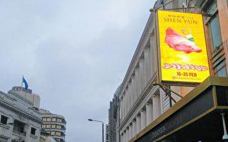神韵风靡伦敦 业界轰动 14场票提前7天售罄