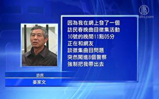 北京深夜搜查驻京访民 多人被带走