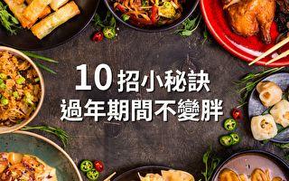 过年期间吃太好? 10招让你不变胖!