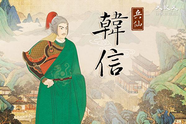【文史】戰必勝攻必取 韓信六出奇兵定天下