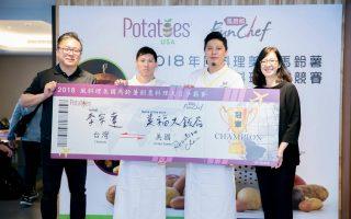 風料理美國馬鈴薯創意競賽  全國名廚爭大賞
