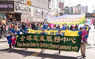 近三亿人退出中共组织 大陆民众出国三退
