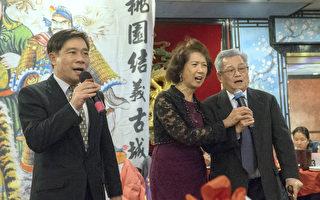 龙冈刘关张赵四姓共庆狗年